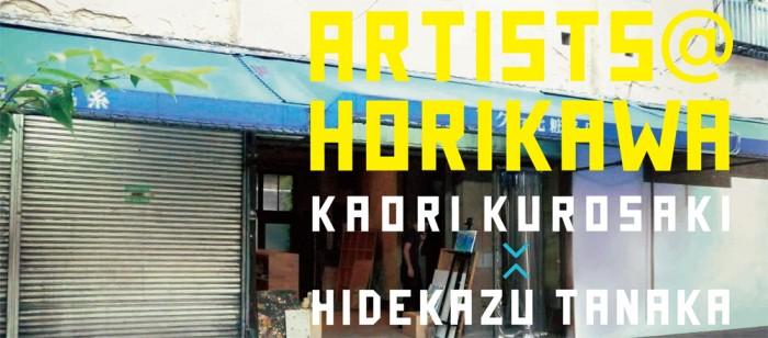 ARTISTS @HORIKAWA