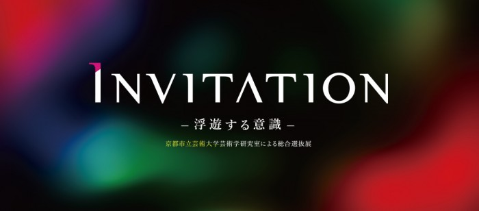 Colors of KCUA 2014「INVITATION ー浮遊する意識ー」