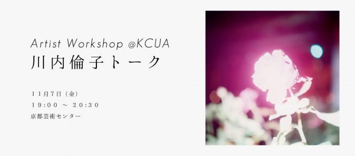 Artists Workshop @KCUA 川内倫子トークイベント