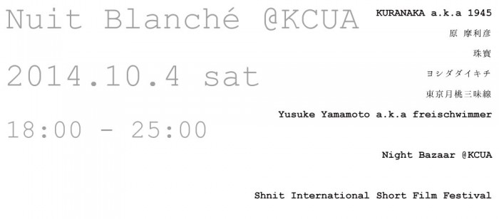 Nuit Blanche Kyoto 2014 @KCUA