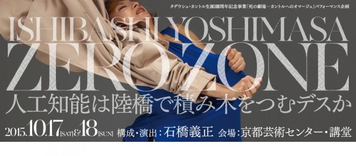 石橋義正 新作舞台公演 『ZERO ZONE』