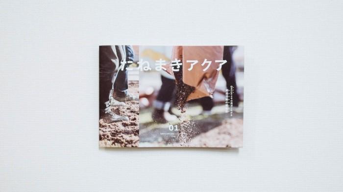 たねまきアクア 01