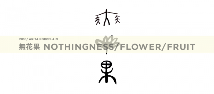 無花果 nothingness/flower/fruit