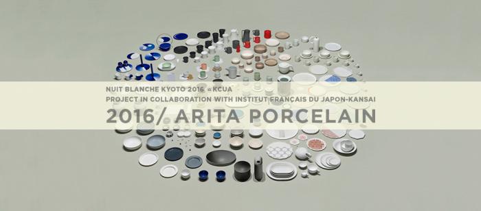 2016/ Arita Porcelain