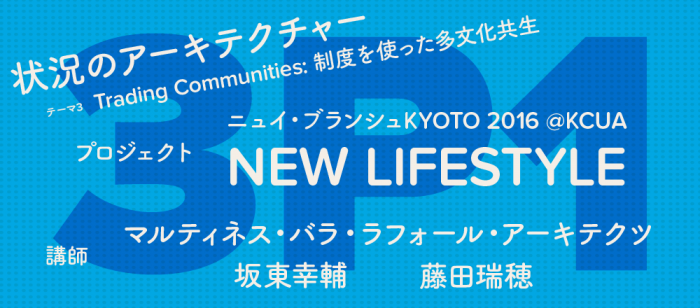 Nuit Blanche Kyoto 2016 @KCUA: New Lifestyle