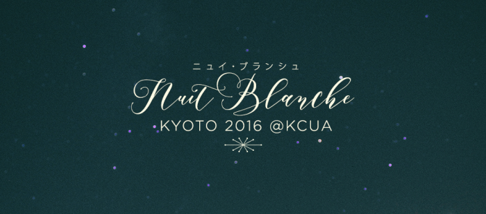 Nuit Blanche Kyoto 2016 @KCUA