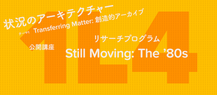 Research Program – Still Moving: The '80s