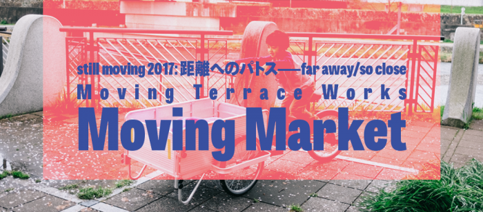 Moving Terrace Works: Moving Market