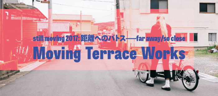 Moving Terrace Works