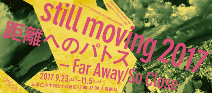 still moving 2017: 距離へのパトス——far away/so close