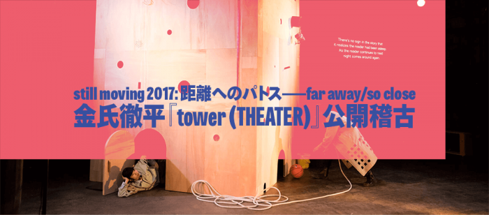 金氏徹平『tower (THEATER)』公開稽古