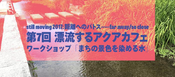 【開催中止】第7回 漂流するアクアカフェ ワークショップ「まちの景色を染める水」