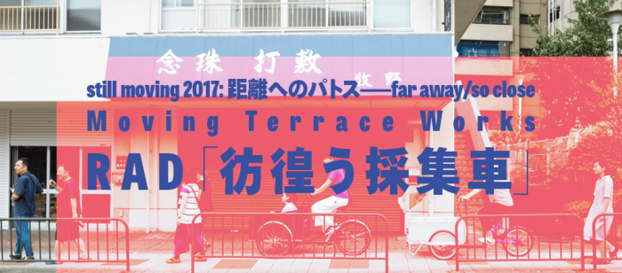 Moving Terrace Works: RAD「彷徨う採集車」