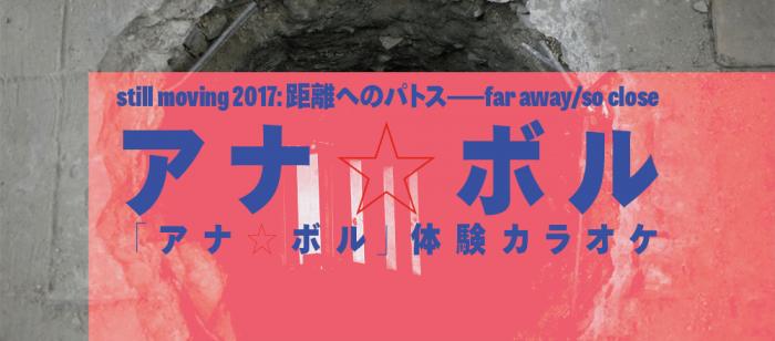「アナ☆ボル」体験カラオケ