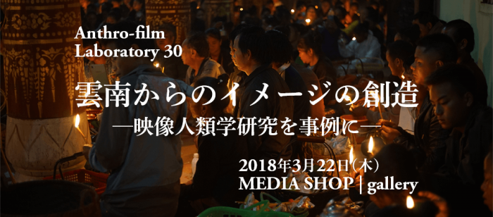 Film screenings and discussion by Zhang Hai, Bao Jiang, and Itsushi Kawase