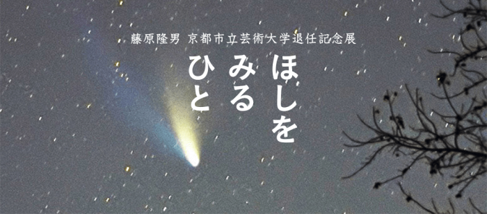 Kyoto City University of Arts Retirement Exhibition: Stargazers – Takao Fujiwara and Others