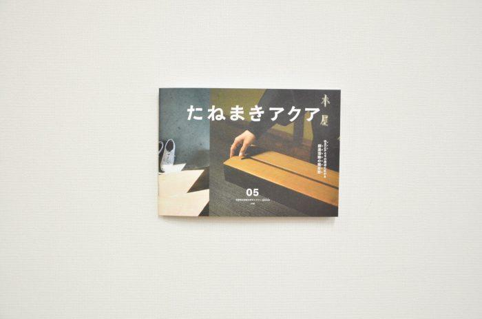 たねまきアクア 05