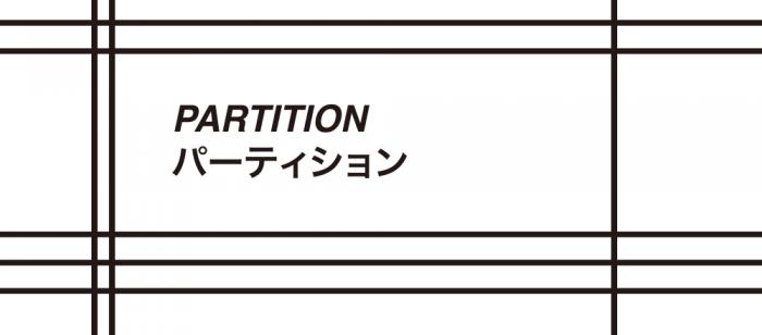 Partition——パーティション