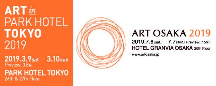 京芸 transmit program 2019: ART OSAKA version