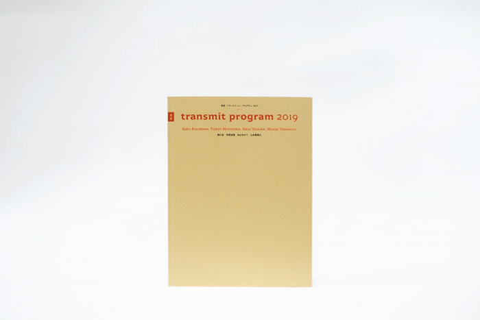 KCUA Transmit Program 2019 catalogue