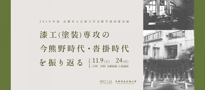 漆工(塗装)専攻の今熊野時代・沓掛時代を振り返る