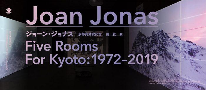 ジョーン・ジョナス<br>Five Rooms For Kyoto: 1972–2019