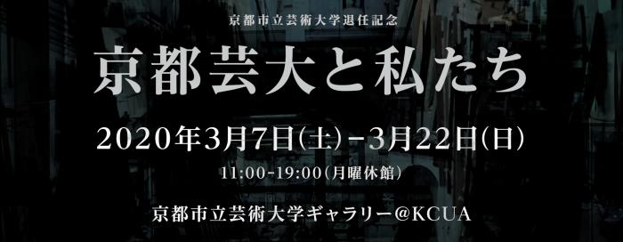 京都芸大と私たち