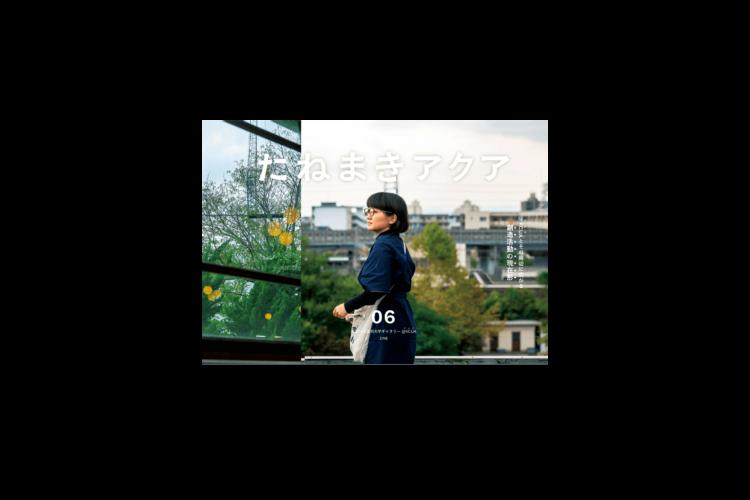 たねまきアクア 06