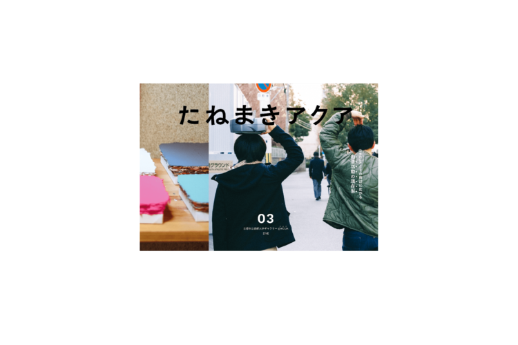 たねまきアクア 03