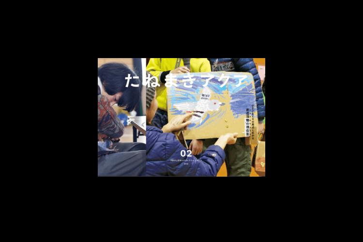 たねまきアクア 02