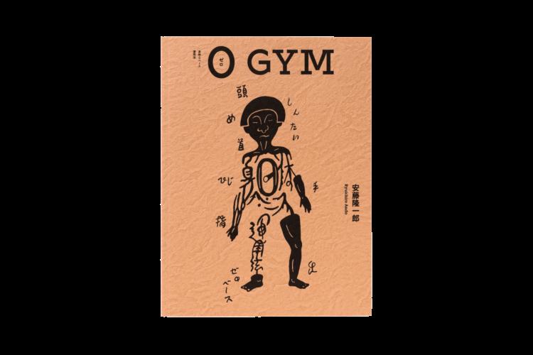 身体0ベース運用法 0 GYM