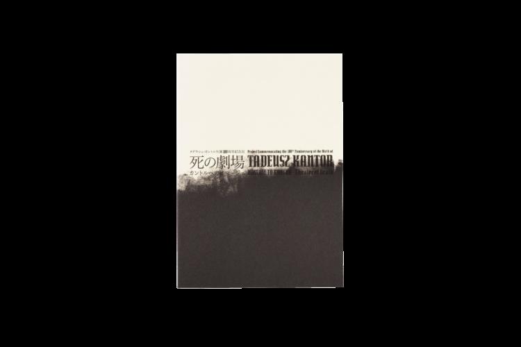 タデウシュ・カントル生誕100周年記念事業死の劇場––カントルへのオマージュ