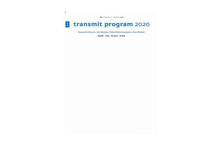 京芸 transmit program 2020